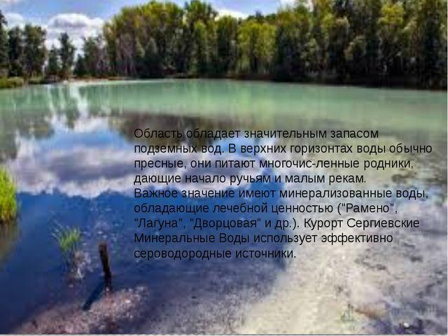 Область обладает значительным запасом подземных вод. В верхних горизонтах вод...