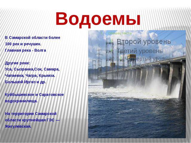 Водоемы В Самарской области более 100 рек и речушек. Главная река - Волга Др...