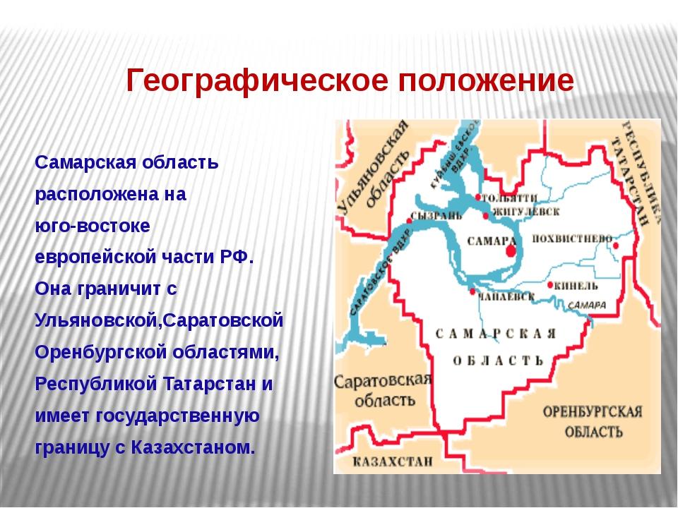 Географическое положение Самарская область расположена на юго-востоке европей...