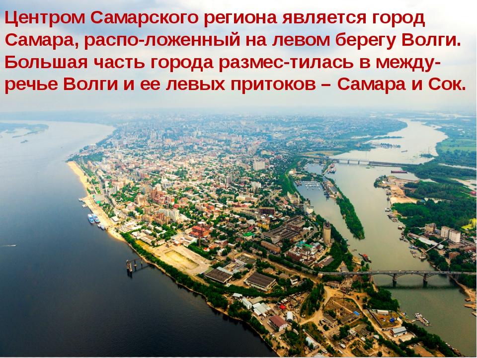 Центром Самарского региона является город Самара, расположенный на левом бер...
