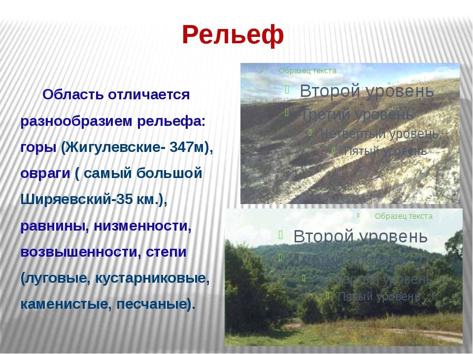 Рельеф Область отличается разнообразием рельефа: горы (Жигулевские- 347м), о...