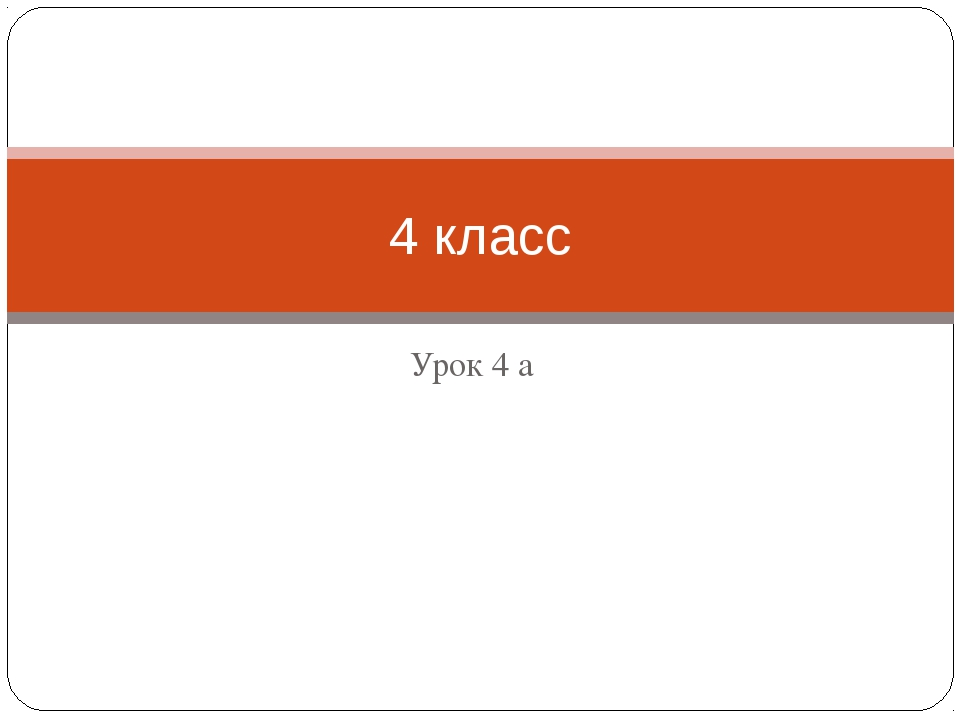 Урок 4 а 4 класс