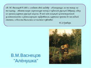«В. М. Васнецов в 1881 г. создает свой шедевр - «Аленушку», не то жанр, не т