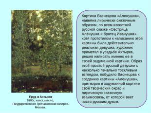 Пруд в Ахтырке 1880г, холст, масло, Государственная Третьяковская галерея, М