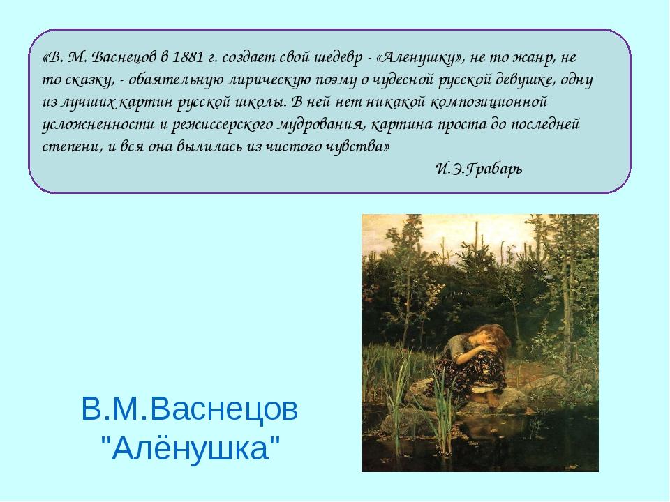 «В. М. Васнецов в 1881 г. создает свой шедевр - «Аленушку», не то жанр, не т...