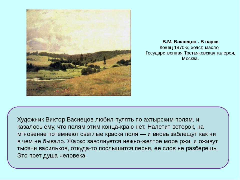 В.М. Васнецов . В парке Конец 1870-х, холст, масло, Государственная Третьяко...