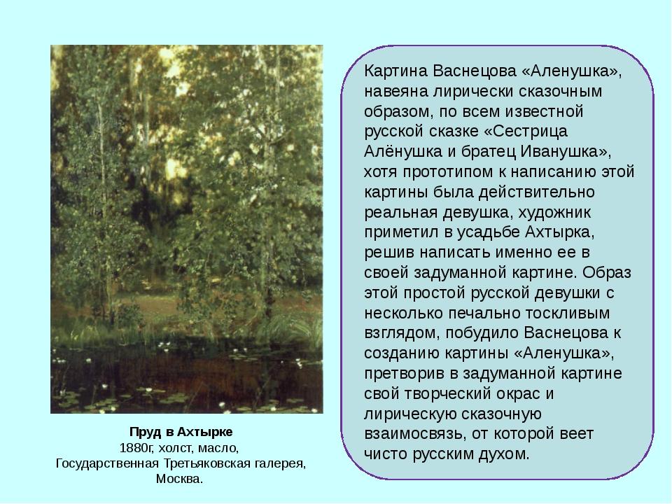 Пруд в Ахтырке 1880г, холст, масло, Государственная Третьяковская галерея, М...