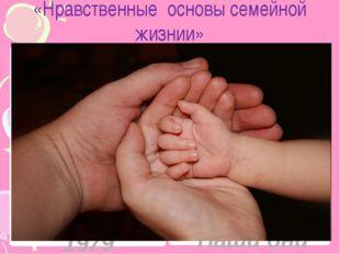 «Нравственные основы семейной жизнии» 1947 год 1977 год Наши дни 1979
