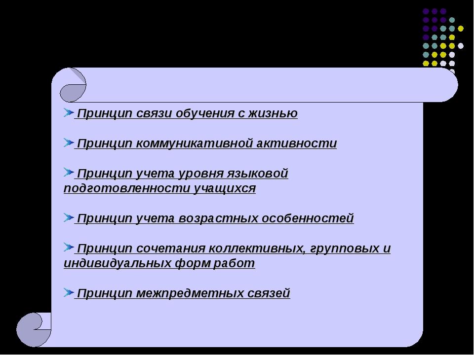 Принцип связи обучения с жизнью Принцип коммуникативной активности Принцип у...