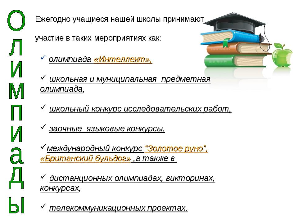 Ежегодно учащиеся нашей школы принимают участие в таких мероприятиях как: оли...