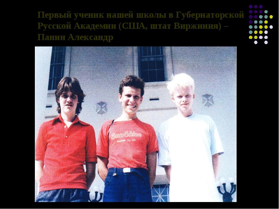 Первый ученик нашей школы в Губернаторской Русской Академии (США, штат Виржин...