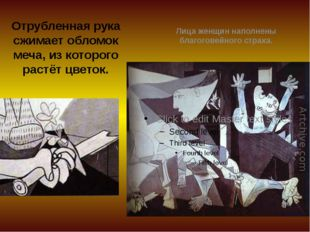 Отрубленная рука сжимает обломок меча, из которого растёт цветок. Лица женщин