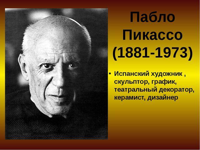 Пабло Пикассо (1881-1973) Испанский художник , скульптор, график, театральный...