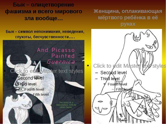 Бык – олицетворение фашизма и всего мирового зла вообще… Бык – символ непоним...