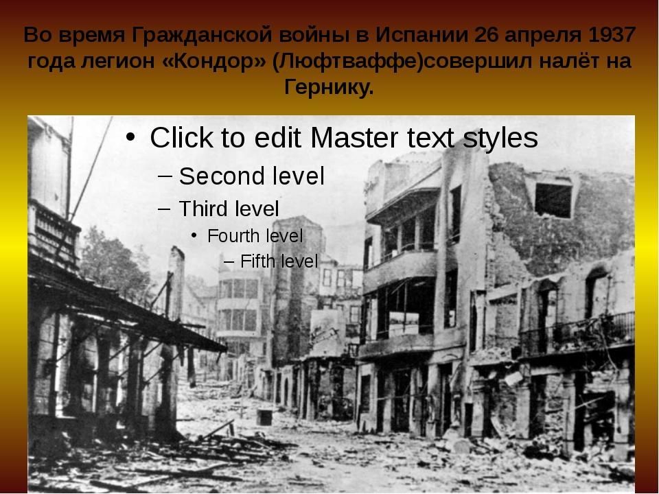 Во время Гражданской войны в Испании26 апреля 1937 года легион «Кондор» (Люф...