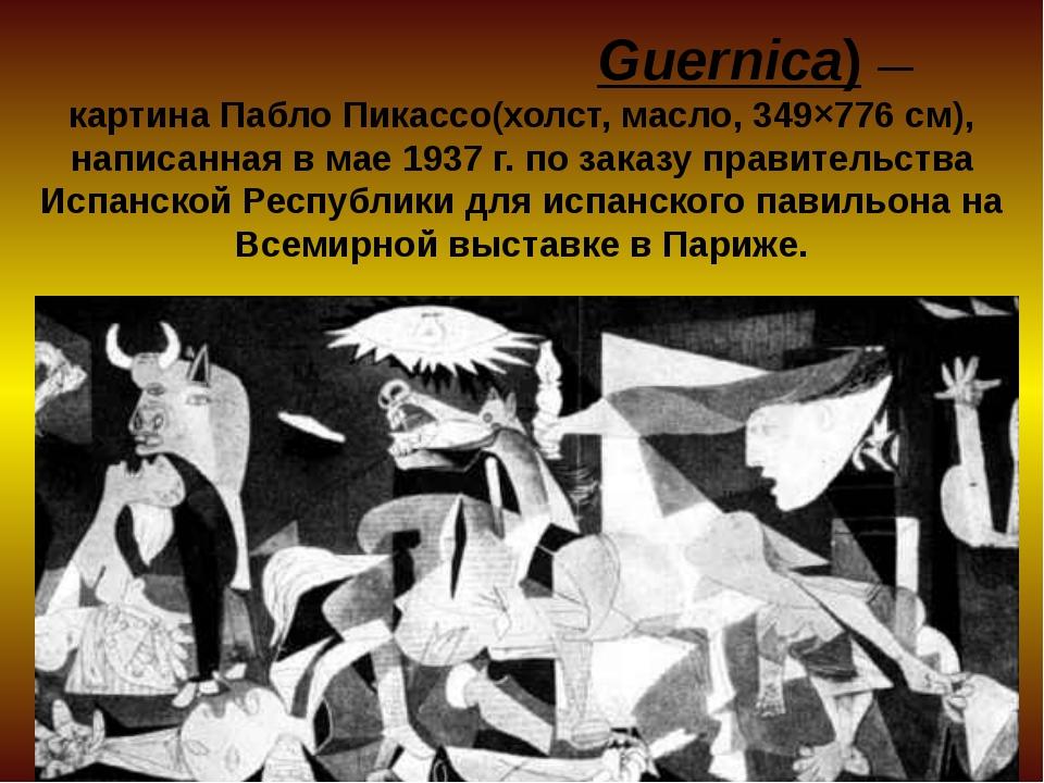 «Герни́ка»(исп. Guernica)— картина Пабло Пикассо(холст, масло, 349×776см),...