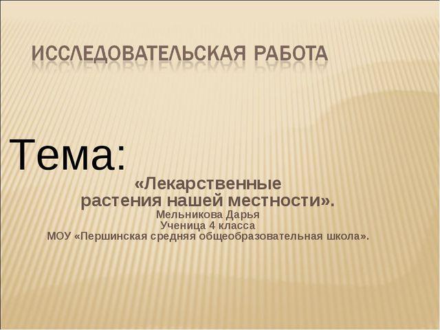«Лекарственные растения нашей местности». Мельникова Дарья Ученица 4 класса М...