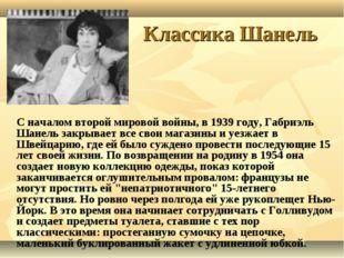 Классика Шанель С началом второй мировой войны, в 1939 году, Габриэль Шанел