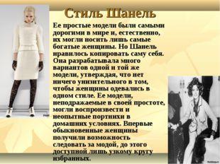 Стиль Шанель Ее простые модели были самыми дорогими в мире и, естественно, и