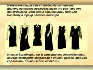 Маленькое платье не случайно было черным: Шанель потеряла возлюбленного. Но в
