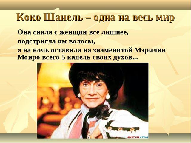 Коко Шанель – одна на весь мир Она сняла с женщин все лишнее, подстригла им в...