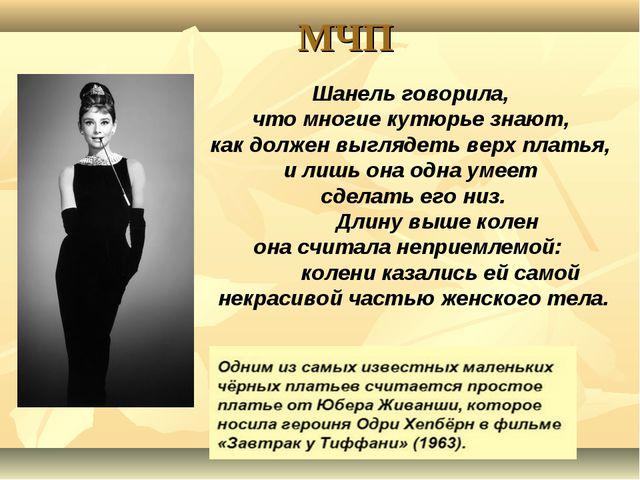 МЧП Шанель говорила, что многие кутюрье знают, как должен выглядеть верх плат...