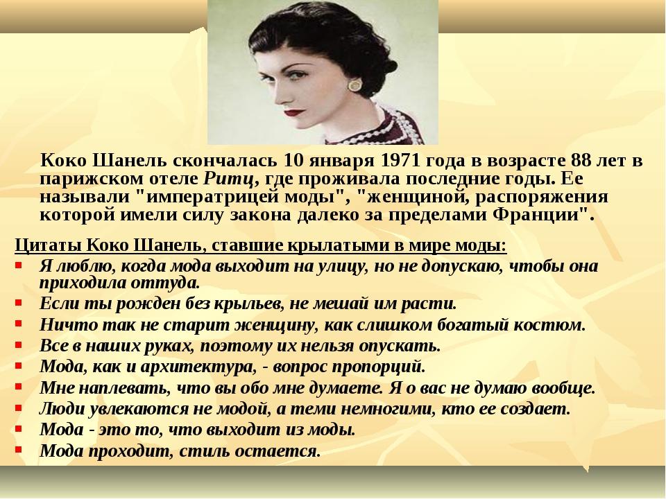 Коко Шанель скончалась 10 января 1971 года в возрасте 88 лет в парижском оте...