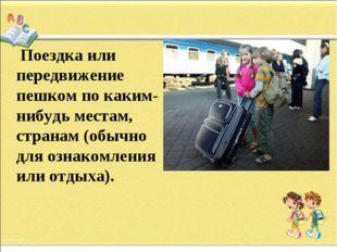 Поездка или передвижение пешком по каким-нибудь местам, странам (обычно для