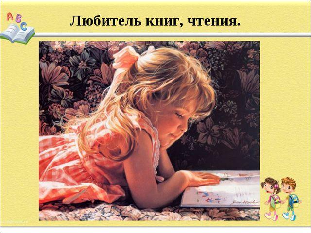 Любитель книг, чтения.