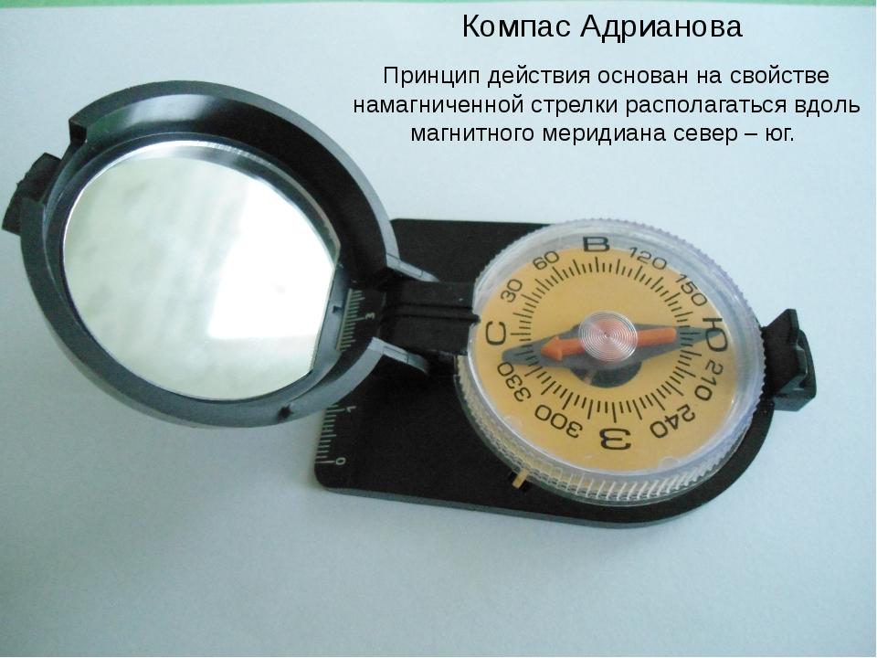 Компас Адрианова Принцип действия основан на свойстве намагниченной стрелки р...