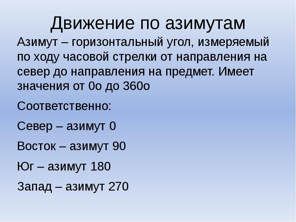 Движение по азимутам Азимут – горизонтальный угол, измеряемый по ходу часовой...