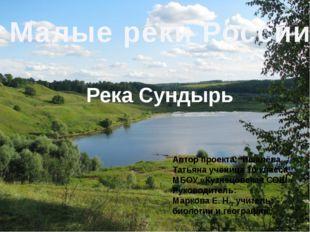 Малые реки России. Малые реки России Река Сундырь Автор проекта: Ишалёва Тат