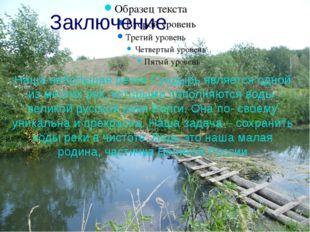 Заключение Наша небольшая речка Сундырь является одной из многих рек, которы
