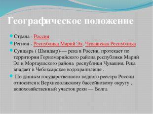Страна - Россия Регион - Республика Марий Эл, Чувашская Республика Сундырь (