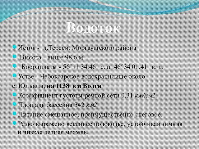 Исток - д.Тереси, Моргаушского района Высота - выше 98,6 м Координаты - 56...