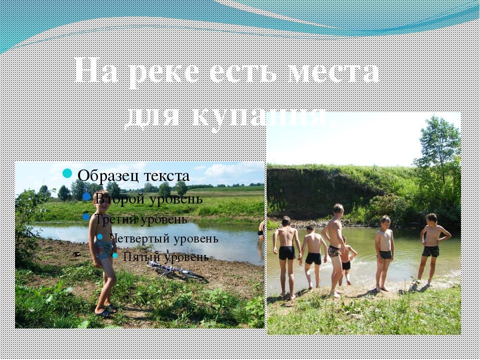 На реке есть места для купания.