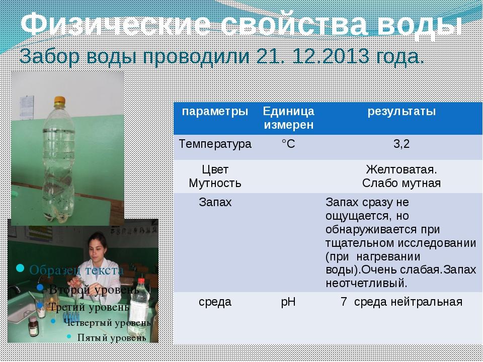 Забор воды проводили 21. 12.2013 года. Физические свойства воды параметры Ед...