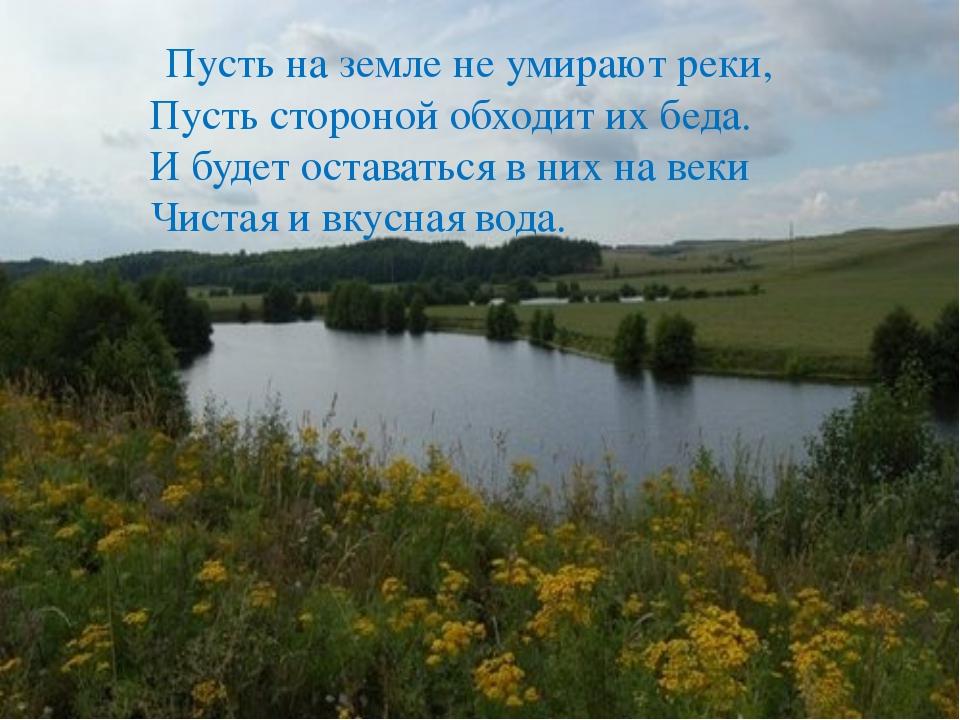 Пусть на земле не умирают реки, Пусть стороной обходит их беда. И будет оста...