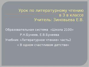 Урок по литературному чтению в 3 в классе Учитель: Зиновьева Е.В. Образовател