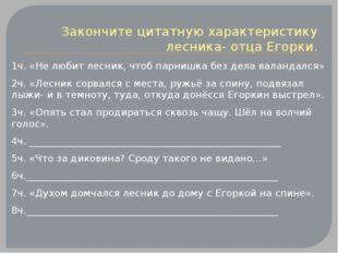 Закончите цитатную характеристику лесника- отца Егорки. 1ч. «Не любит лесник,