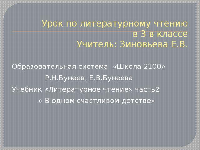 Урок по литературному чтению в 3 в классе Учитель: Зиновьева Е.В. Образовател...