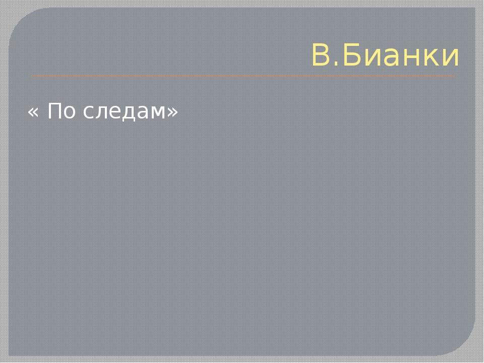 В.Бианки « По следам»