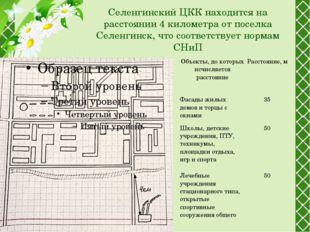 Селенгинский ЦКК находится на расстоянии 4 километра от поселка Селенгинск,