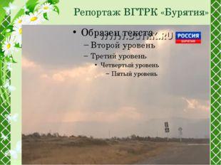 Репортаж ВГТРК «Бурятия»
