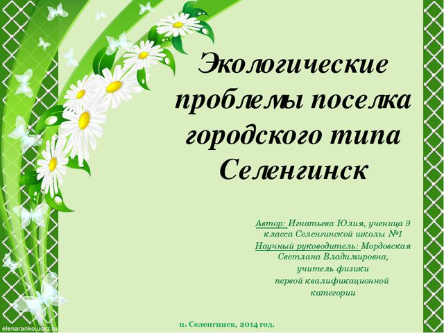 Экологические проблемы поселка городского типа Селенгинск Автор: Игнатьева Юл...