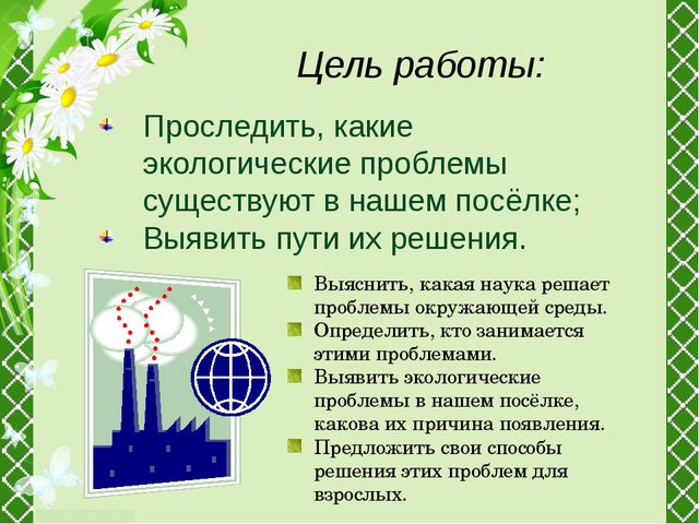 Цель работы: Проследить, какие экологические проблемы существуют в нашем пос...