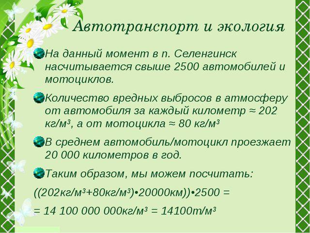Автотранспорт и экология На данный момент в п. Селенгинск насчитывается свыше...