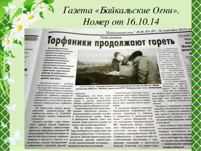 Газета «Байкальские Огни». Номер от 16.10.14