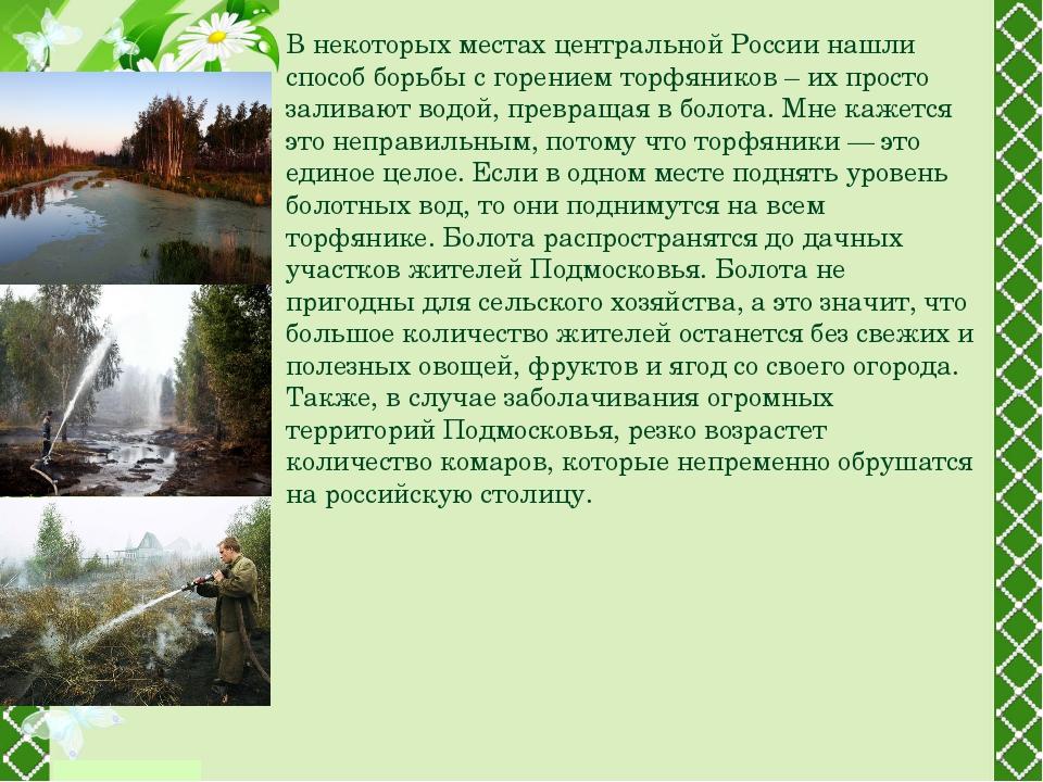 В некоторых местах центральной России нашли способ борьбы с горением торфяник...