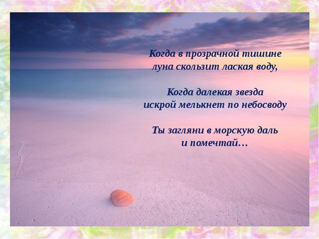 Когда в прозрачной тишине луна скользит лаская воду, Когда далекая звезда иск...